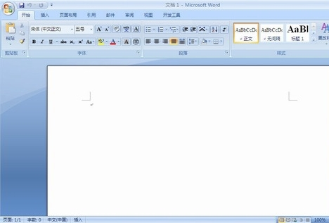 议程word模板