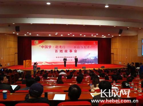 中国梦赶考行演讲稿 中国梦赶考行宣讲稿