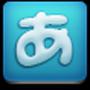 学日语之五十音图