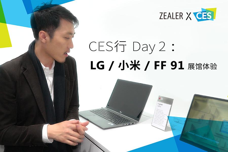 LG / 小米展馆探访 FF91 热度依旧
