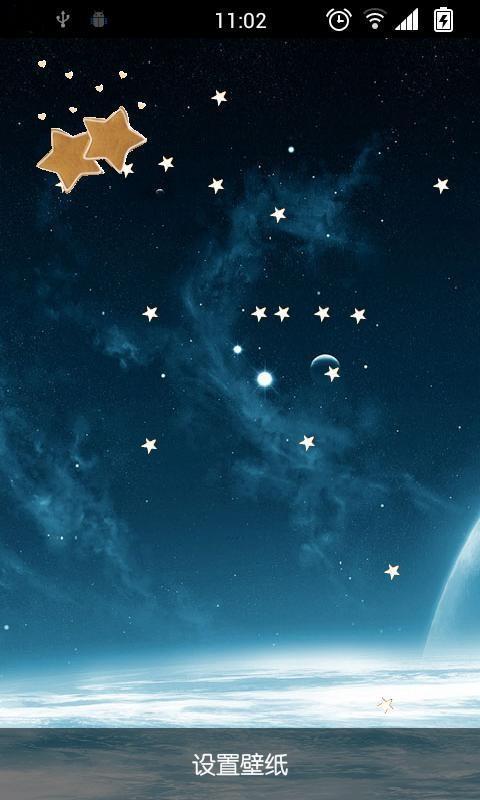 星空下的浪漫动态壁纸锁屏