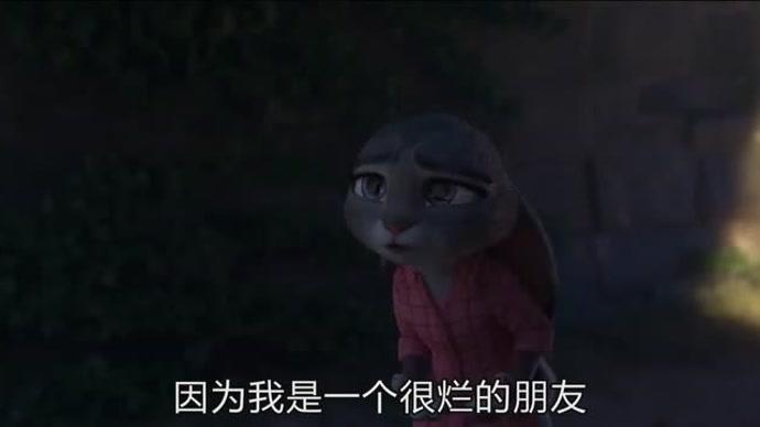 疯狂动物城(普通话)狐兔之爱