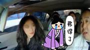 女乘客对司机狂飙脏话