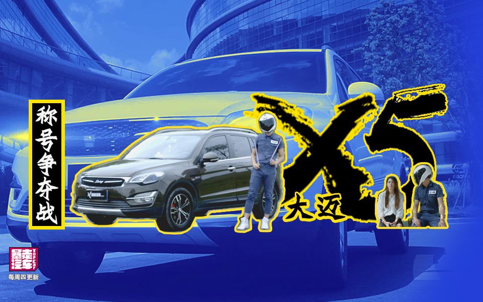 【暴走汽车】世界上只有三种SUV,日韩系,路虎系,还有众泰??
