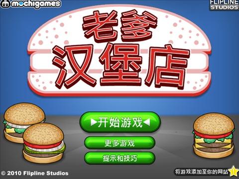 老爹汉堡店中文版小游戏攻略