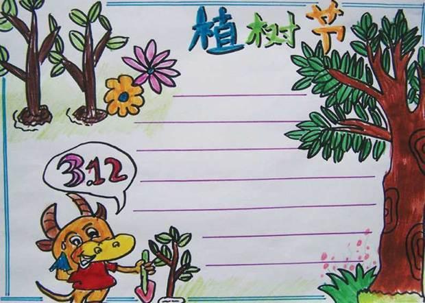 植树节的简笔画