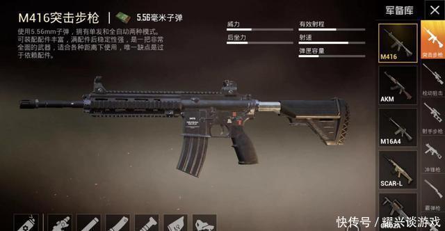 和平精英冷门枪械,近战抗衡M416远战不输98K,依然不受玩家喜爱