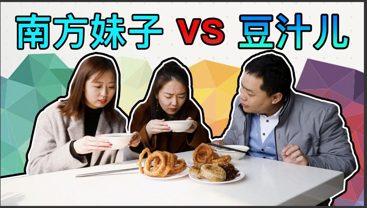 南方人挑战北京豆汁的第一反应!这表情亮了...