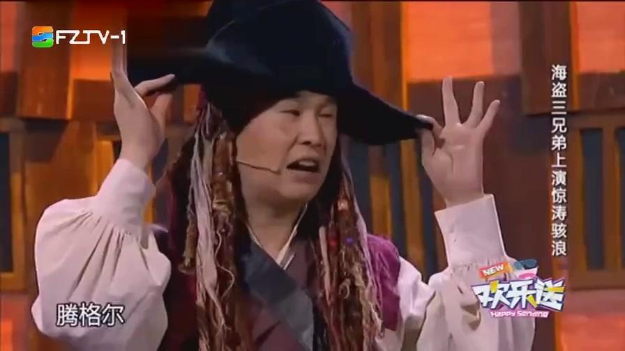 杨树林小沈阳宋晓锋小品:《海盗》海盗兄弟三人趣事连连