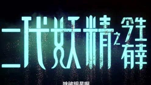 《二代妖精》画皮8预告 刘亦菲冯绍峰误闯人妖混战