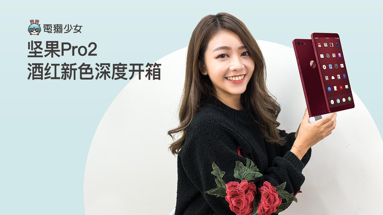 坚果 Pro2 酒红新色深度开箱:全面屏、脸部辨识、美颜自拍
