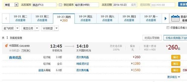 抚远到哈尔滨飞机多少钱一张票