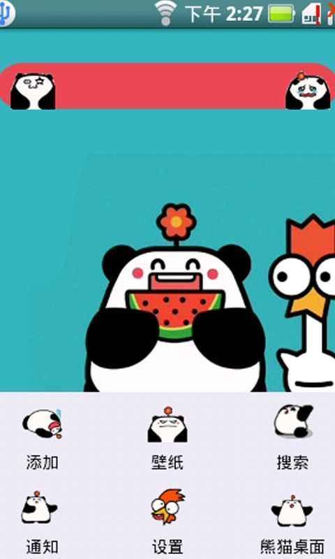 熊猫桌面主题-- 一起吃西瓜