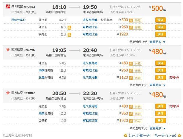 2013年11月18日广州机场到贵阳机场机票售价多少