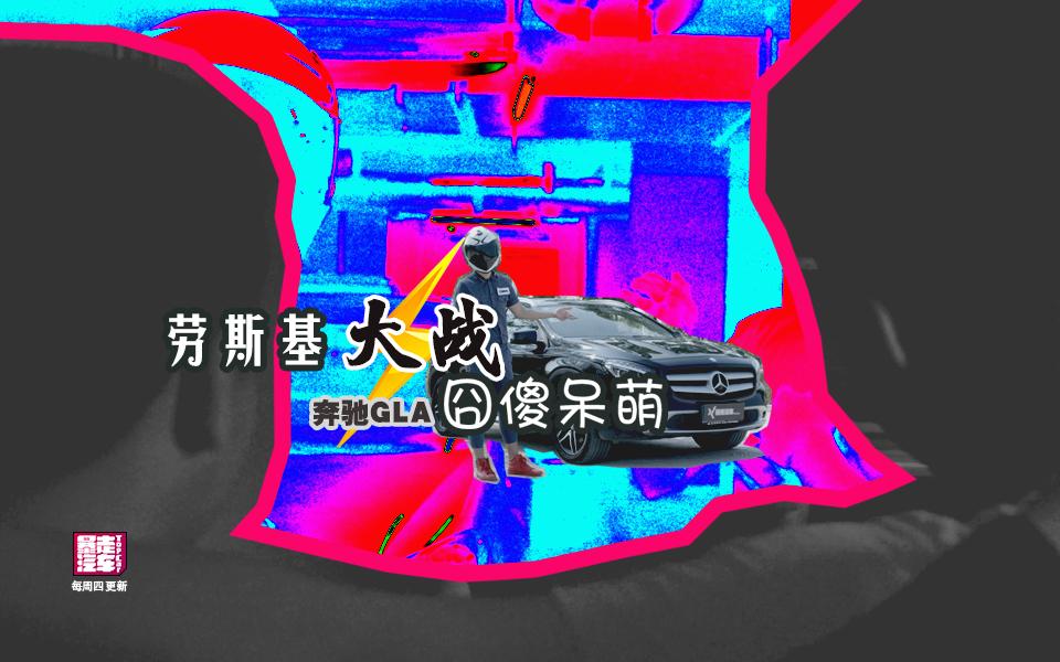 【暴走汽车】豪华被拉下神坛,行业先行者奔驰的悲哀 Beta1.98