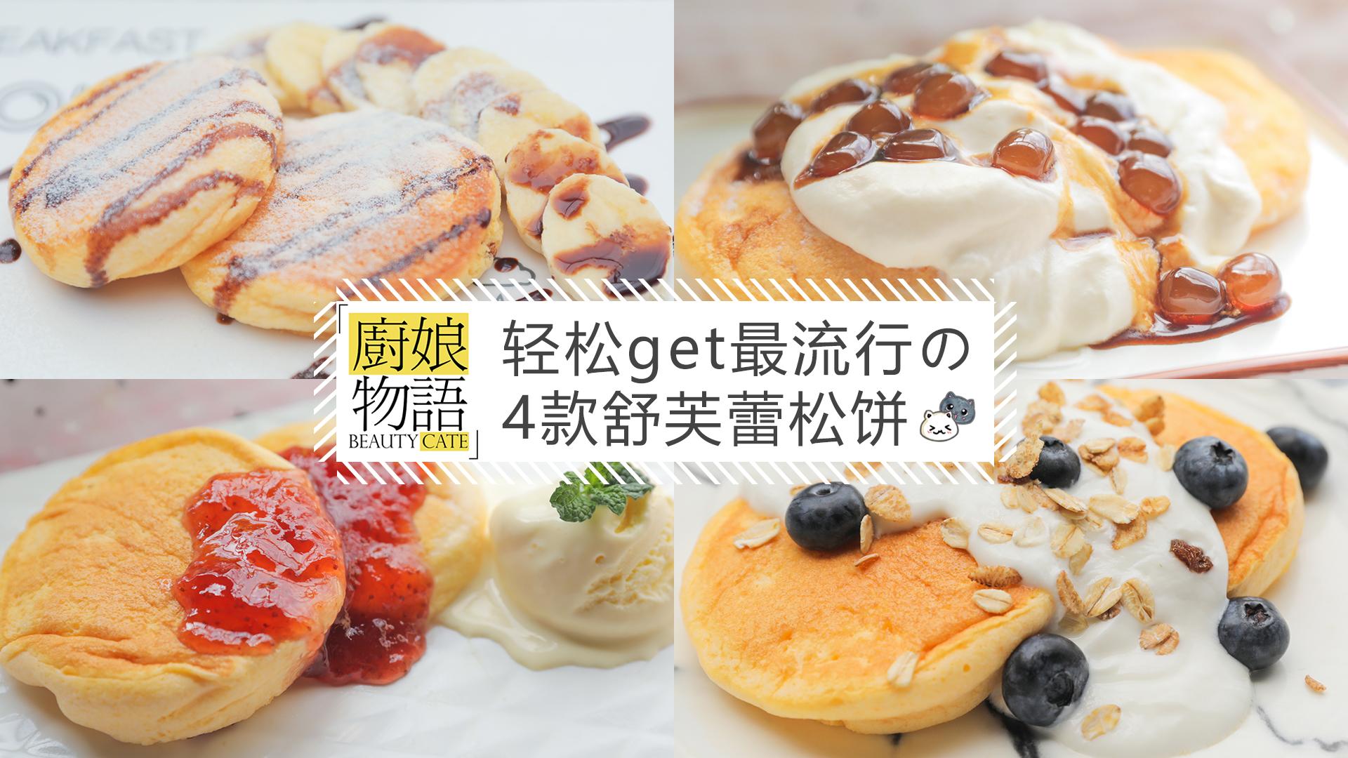 「厨娘物语」轻松get最流行の4款舒芙蕾松饼