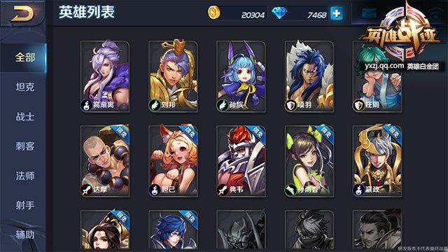 英雄战迹团队增益buff英雄大盘点1.jpg
