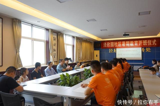 """西安工业大学""""青稞公益""""赴长庆油田泾欣园社区支教"""