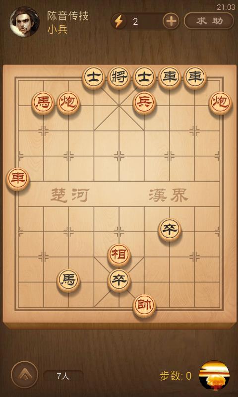 新版天天象棋167关怎么过图解