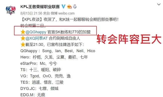 KZ官宣:辅助选手770将回国加入QG战队,网友:妹妹以后艰难了