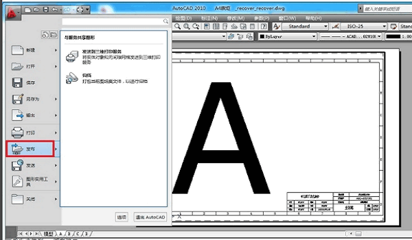 CAD战神批量转换PDF星魔兽世界上古图纸2药水图纸图片