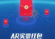 """【技巧分享】技术流花式""""破解""""支付宝AR红包,更多技巧征集中(12.24更新)"""