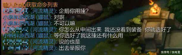 云顶之弈开挂玩家在游戏中遇到一个承认自己开挂的对手!