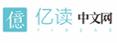 亿读中文网