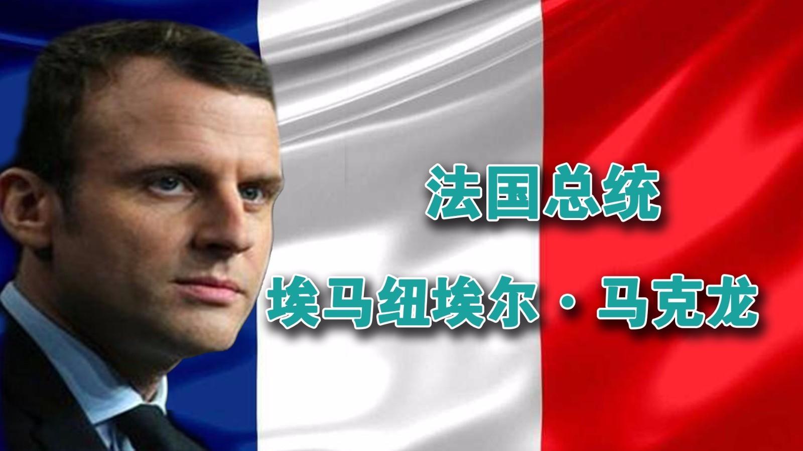 直击法国大选现场 马克龙当选新一届法国总统 - 钟儿丫 - 响铃垭人