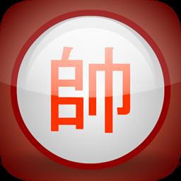 中国象棋HD 2.6.1安卓游戏下载
