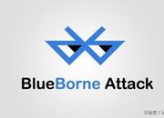 【漏洞预警】蓝牙协议漏洞:BlueBorne攻击影响数十亿蓝牙设备