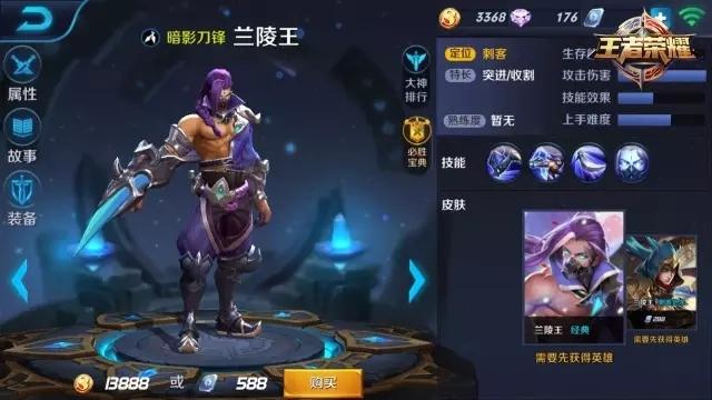 《王者荣耀》8月2日版本更新