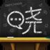 晓黑板 V 1.0.0.0 官方版