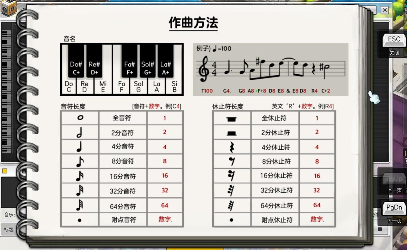 冒险岛2乐谱制作流程 超详细图文教程