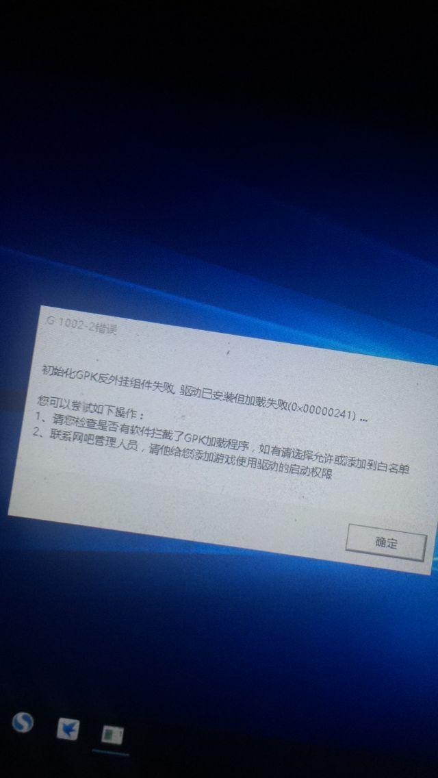初始化GPK反外挂组件失败03.jpg