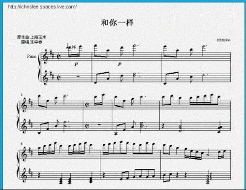 李宇春和你一样歌谱