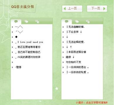 qq非主流分组_360应用宝库