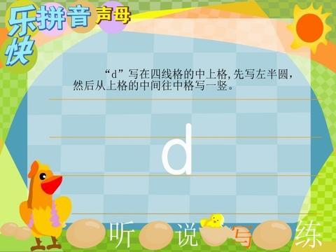 学拼音声母d