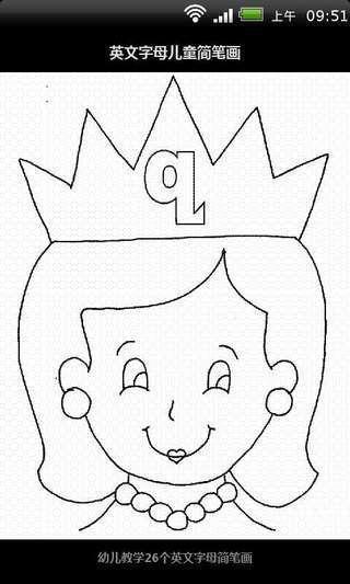 英文字母儿童简笔画为小朋友们提供的字符图形简笔画:26个英文字母简笔画,简笔画素材即可用于学习绘画,也适合用于孩子的填色涂鸦。小编搜集的简笔画力求在造型上简单概括、在形式上生动活泼,在画法上易模仿易学,由浅入深、由易到难。这些简笔画可做幼儿园、小学美术教材及家长辅导孩子的家庭教材,也可以做为幼儿园教师和小学美术教师的教学参考书。 英文字母儿童简笔画2.