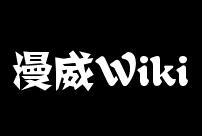 漫威wiki贡献者们给各位的一封信.jpg