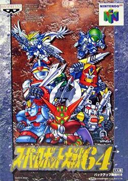 Super Robot Wars 64 Coverart.png