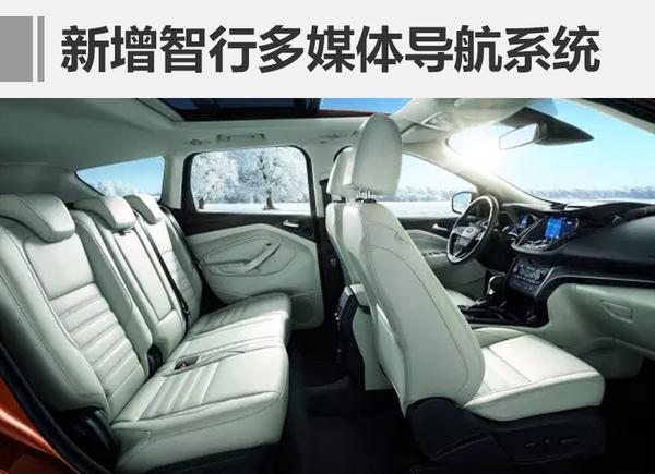 新款福特翼虎虎跃型价格图片 售价19.98万元