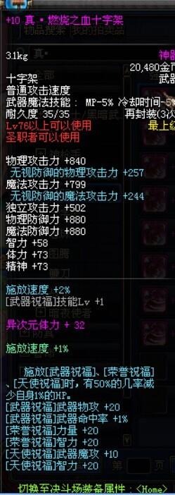 燃烧之血十字架_360百科