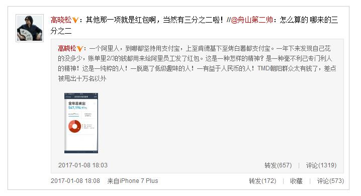 高晓松一年花54万网友:吃了16万?-PNG - 718x390 - 44KB=>鼠标右键点击图片另存为