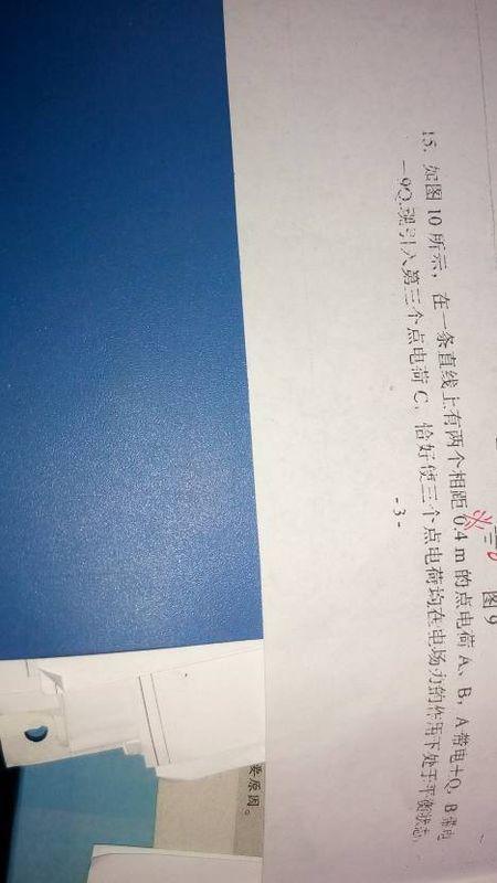 高中物理(电量怎么算) 问:C应带什么性质的点?
