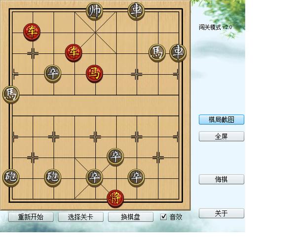 4399中国象棋残局闯关模式第五关怎没过图片
