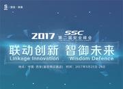 【9月25-26日】2017第二届SSC安全峰会(西安)