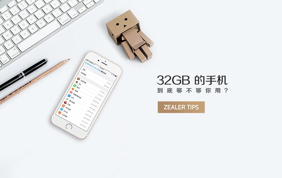 32GB 的手机到底够不够你用?