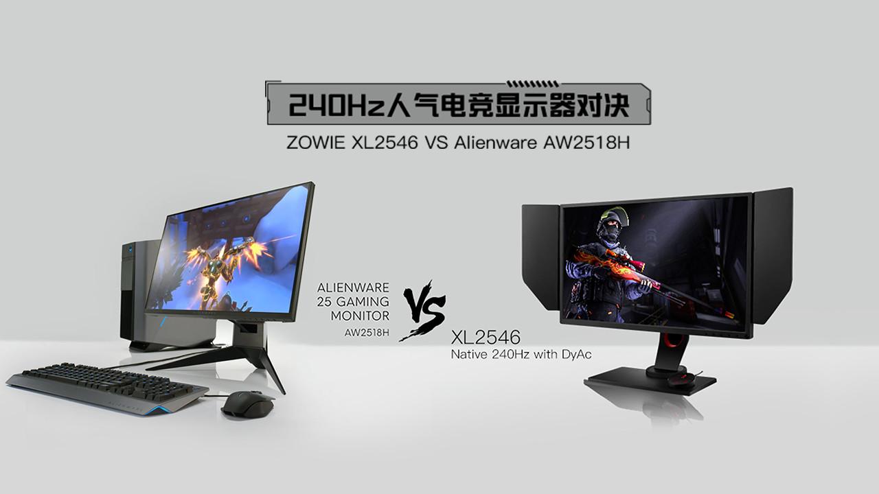 240Hz 人气电竞显示器对决--卓威 VS 外星人