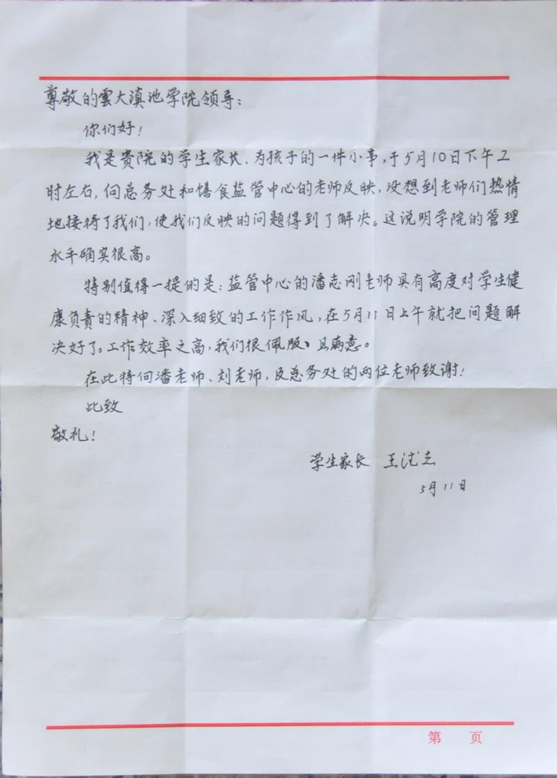 入团申请书中的此致敬礼应该写纸的左下角还是右下角?图片